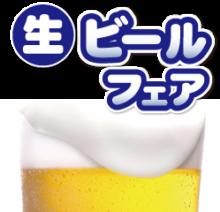 ビールが美味しい!生ビールフェアを開催します