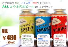 おやまの地ビール発売中!