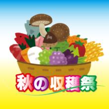 秋の収穫祭_第二弾